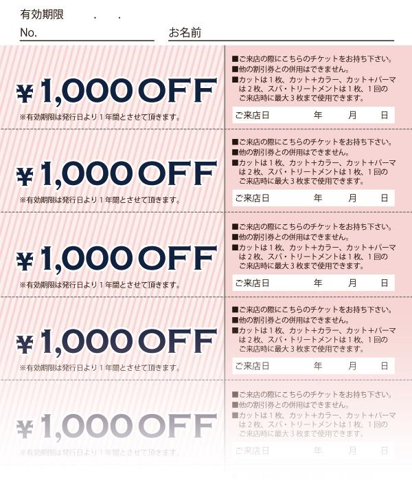 1000円OFFチケット
